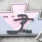 121053 - 尹MASA