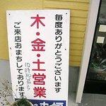 手作りコロッケ 丸福 - かんばん