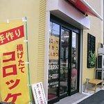 手作りコロッケ 丸福 - お店