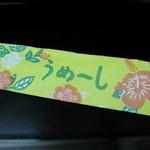 しましん - 箸袋が脱力系(笑)