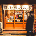日本酒バルどろん - 日本酒バルの暖簾が目印です