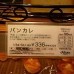 JOHAN - ジョアンの代表的な食パンらしい☆