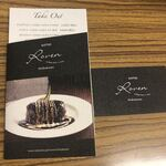 Bistro Roven - 紙質の良いショップカードと〜、