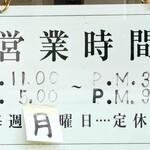 まんぷく亭 - 営業時間