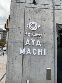 寿司ダイニングAYAMACHI - 外観写真