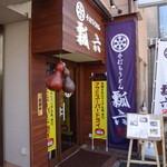 手打ちうどん 瓢六 - 201203