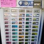 121050771 - 券売機。
