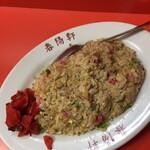 Shunyouken - 焼き飯