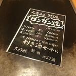 """はないちもんめ - 牡蠣まつり開催中!季節限定""""牡蠣のガンガン焼"""""""