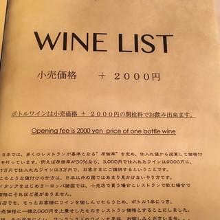 ワインが仕入価格+抜栓料2000円で飲める。