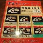 Naniwahitokuchigyouzachaochao - 定食メニュー