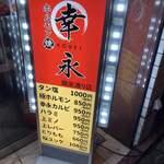 幸永 - 入り口の看板 職安通り店