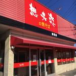 想夫恋 飯塚店 - 店の外観