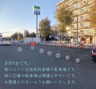 えびそば 緋彩 - 当店駐車場16・18~22番