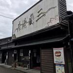 三國湊座 - お店