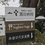 ユギーノ・ユーゴ - 冨田病院の脇にあります