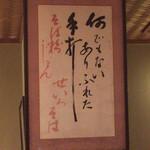 蕎亭 大黒屋 - 店主 菅野成雄氏は、蕎麦打ち名人の故・片倉康雄氏に師事し、蕎麦打ちひと筋40年以上。その片倉氏が80歳の時に筆をとった書で、今も店主が初心を思い返す言葉だそうです。