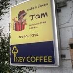 cafe JAM - ちょっとレトロな感じの看板