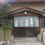 竹駒 - 外観