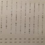 養老乃瀧 -