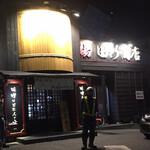 蔵出し味噌 麺場 田所商店 - 店構え(^∇^)