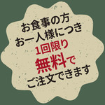 【どのコースもお食事の方お一人様につき1回限り無料でご注文出来ます!!】