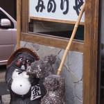 みのりや - タンタン狸のお出迎え