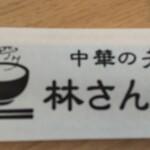 中華の丼 林さん亭 -