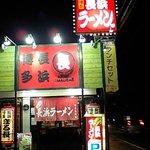 まる長 中茶屋北店 - まる長 中茶屋北店外観