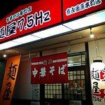 麺屋7.5HZ 奈良田原本町店 - 7.5Hz田原本店外観