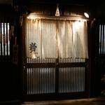 京祇園ねぎ焼 粉 -