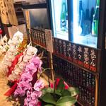 わすれな草 - 開店祝いのお花