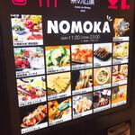 わすれな草 - NOMOKA?(・∀・)