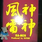 風神雷神 RA-MEN -