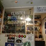クラスター - 店内奥には酒屋があります。持ち帰り可能。