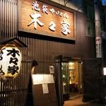 やきとん 木々家 - 高田馬場駅のすぐ近くです