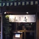 蕎麦・酒・小料理 壱 - 外観写真:店舗外観