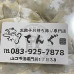 生餃子お持ち帰り専門店 てんぐ - 料理写真:名刺