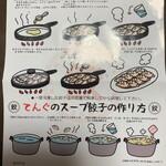 生餃子お持ち帰り専門店 てんぐ - その他写真:焼き方
