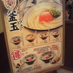 丸亀製麺 - 期間限定 釜玉フェア ※20120318店内撮影