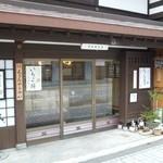 丸屋松月堂 - 商店街の一画、見た目町屋です。
