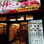 Sushizammai - 入り口。