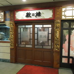 中国料理 敦煌 - お店の外観