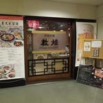 中国料理 敦煌 - エレベーター前(入口ではない)