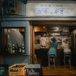漢方和牛とかき小屋 四喜 - 大人な雰囲気の落ち着きある席で最高のひと時を!
