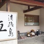 Sushiyanobu - メイン写真: