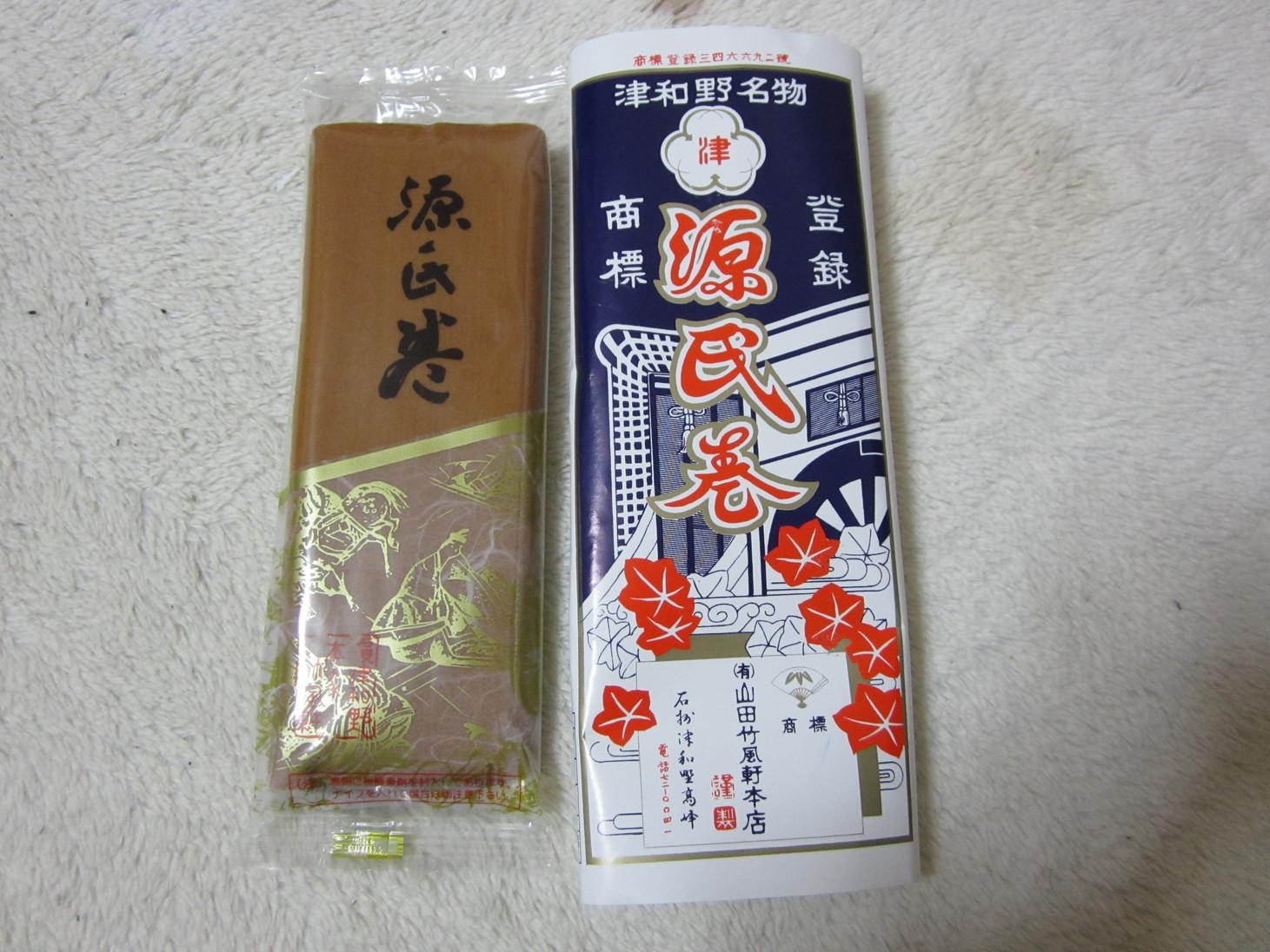 山田竹風軒本店 絢店