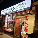 肉あんかけチャーハン 炒王 -