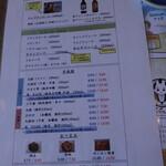 Satsuki - メニュー,SATUKIシャモニー店(フランス)食彩品館.jp撮影