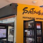 Satsuki - SATUKIシャモニー店(フランス)食彩品館.jp撮影